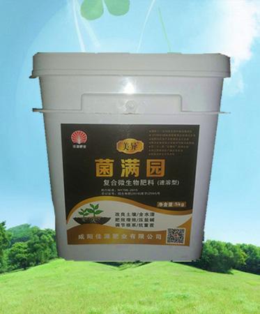 菌满园矿源腐植酸钾型水溶肥