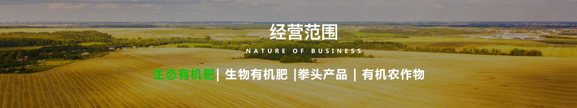 内蒙古有机肥