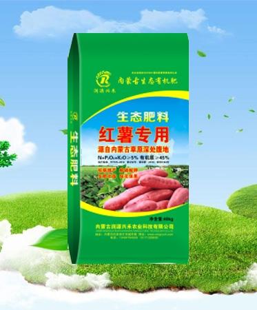 生态有机肥红薯专用