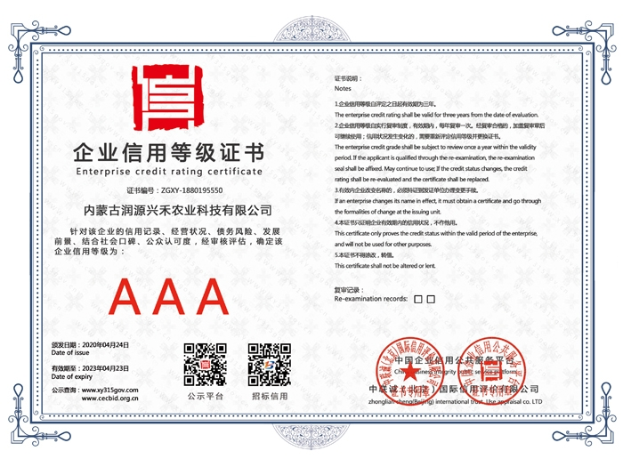 企业信用等级证书