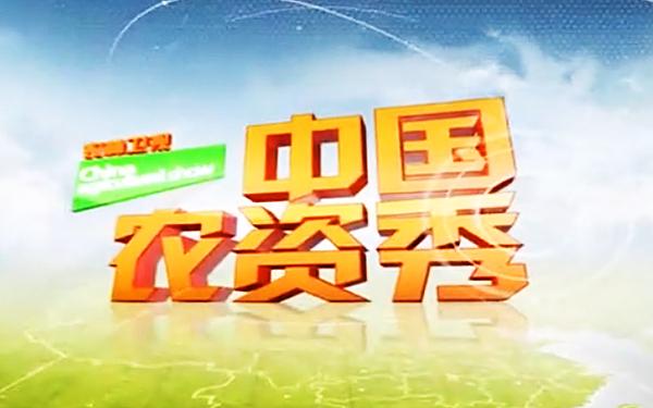 《中国农资秀》:农高会上的草原肥